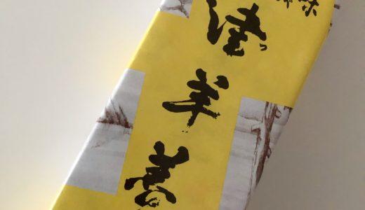北海道標津町銘菓 標津羊羹