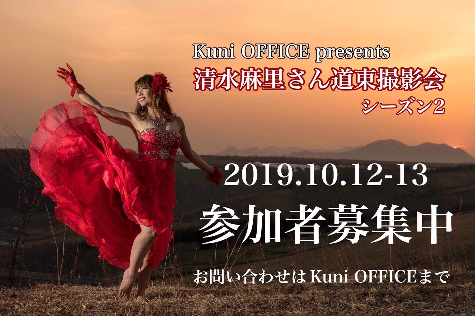 清水麻里さん道東撮影会締め切りました。