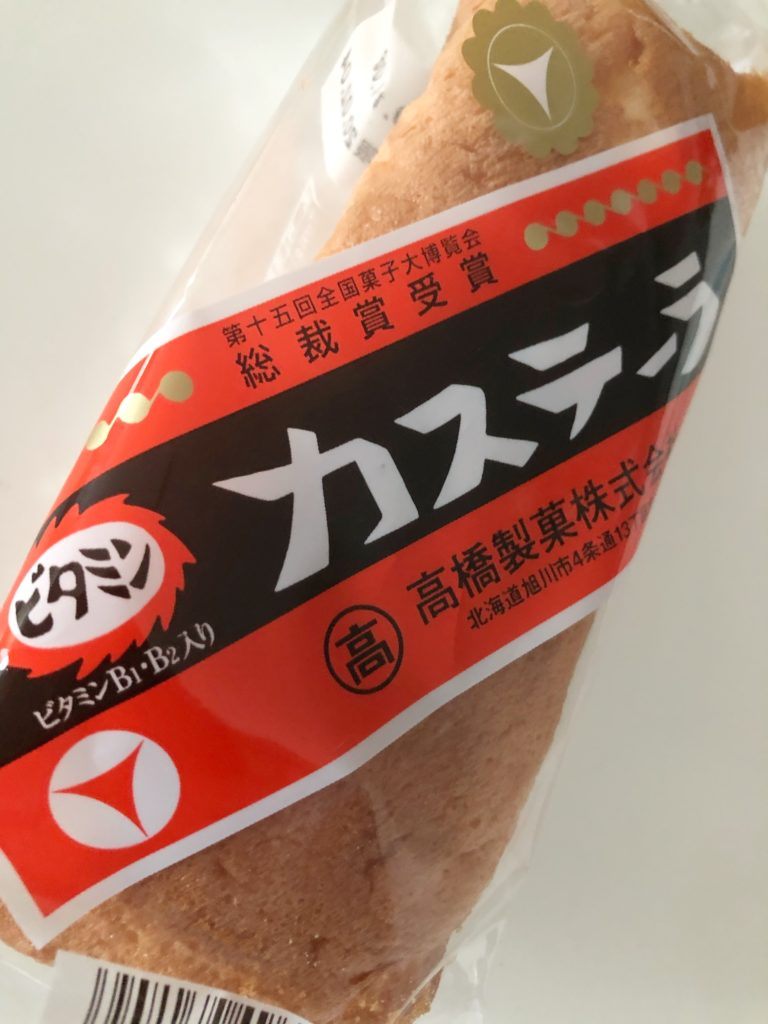 ビタミンカステーラ 猪股聡子 ステップネクスト